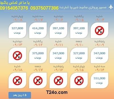 خرید اینترنتی بلیط هواپیما مشهد دبی.09154057376