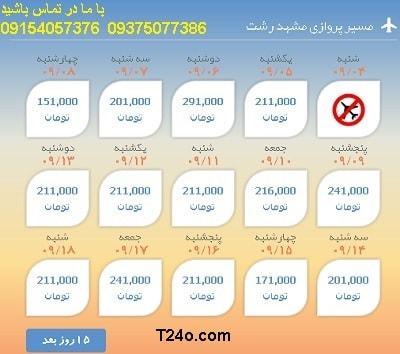 خرید اینترنتی بلیط هواپیما مشهد رشت.09154057376