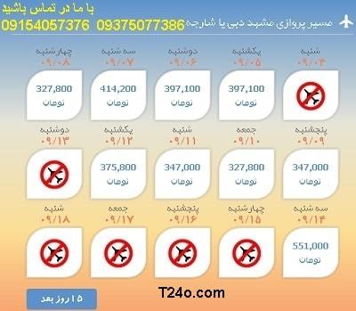 خرید اینترنتی بلیط هواپیما مشهد شارجه.09154057376