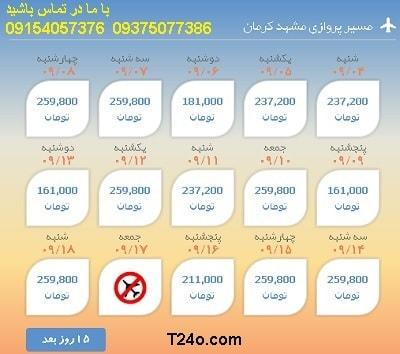 خرید اینترنتی بلیط هواپیما مشهد کرمان.09154057376