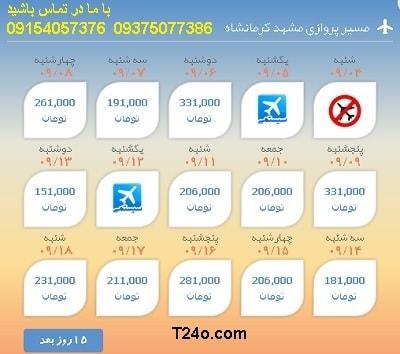 خرید اینترنتی بلیط هواپیما مشهد کرمانشاه.09154057376