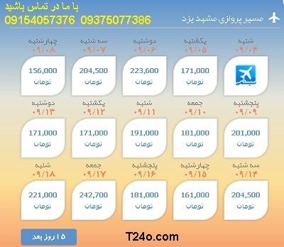 خرید اینترنتی بلیط هواپیما مشهد یزد.09154057376