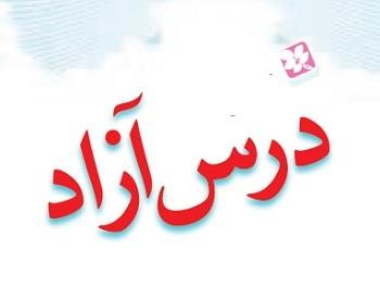 درس آزاد فارسی پنجم فرهنگ بومی