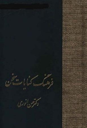 دانلود کتاب PDF فرهنگ کنایات سخن ( جلد اول )