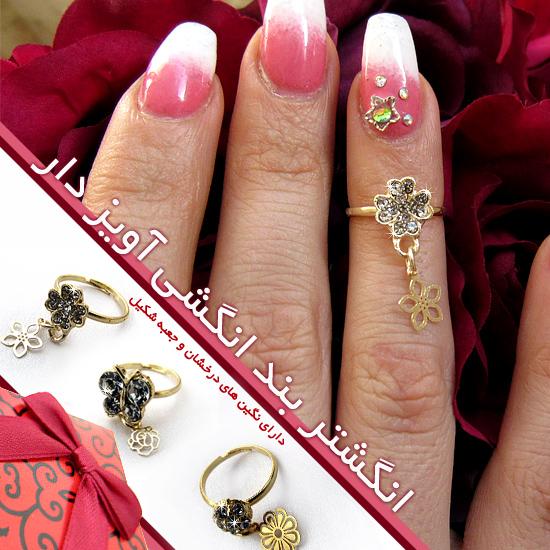 انگشتر بند انگشتی آویزدار در طرح های گوناگون با جعبه کادویی زیبا