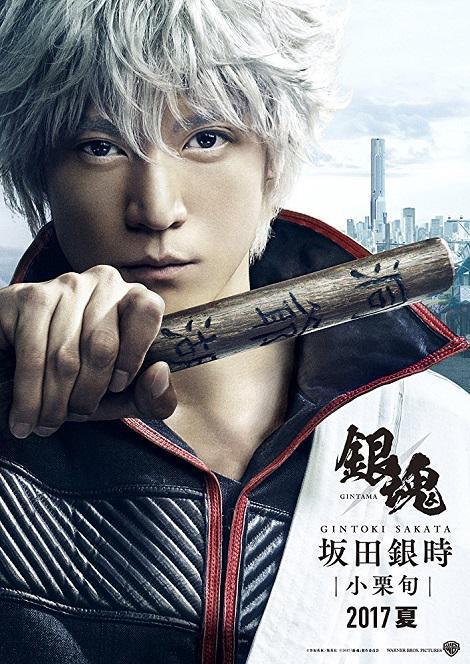 دانلود فیلم گینتاما Gintama 2017