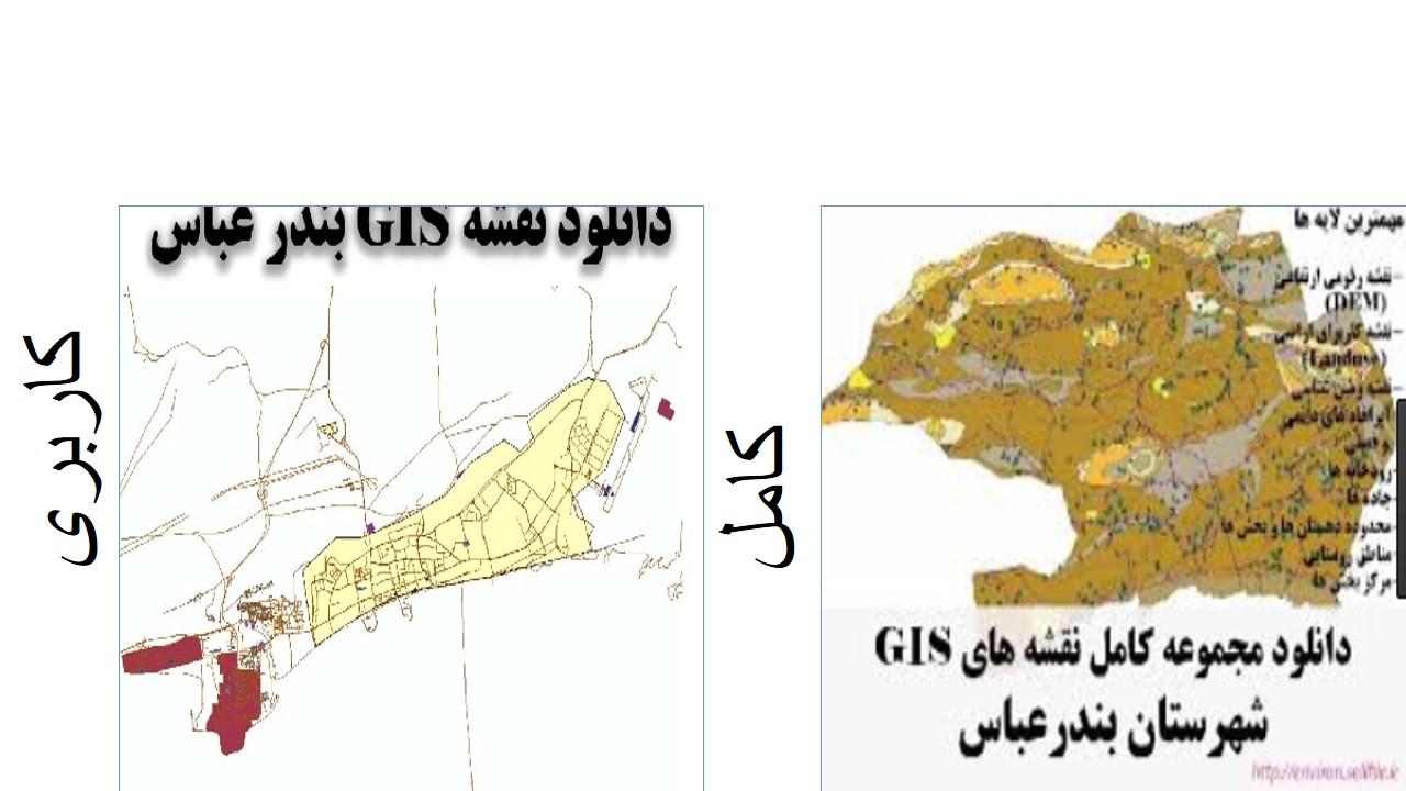 نقشه gis شهر بندر عباس