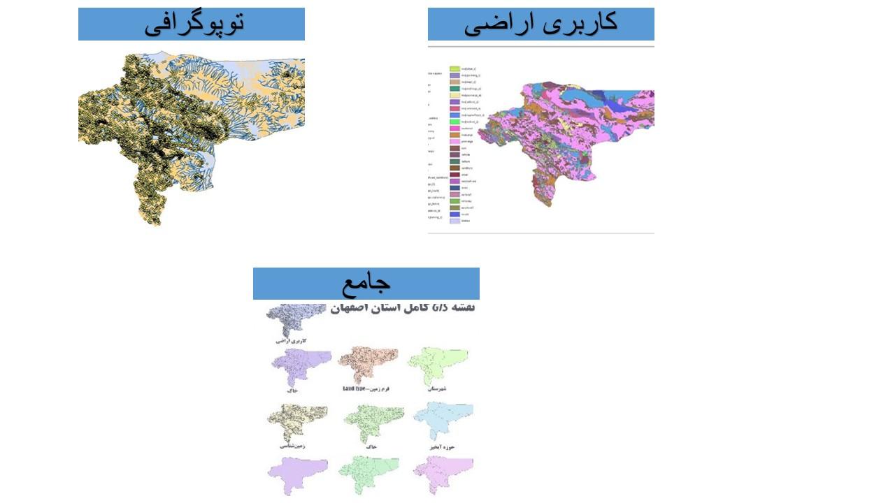 فایل gis استان اصفهان
