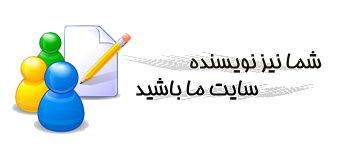 نویسندگی و ارسال مطلب