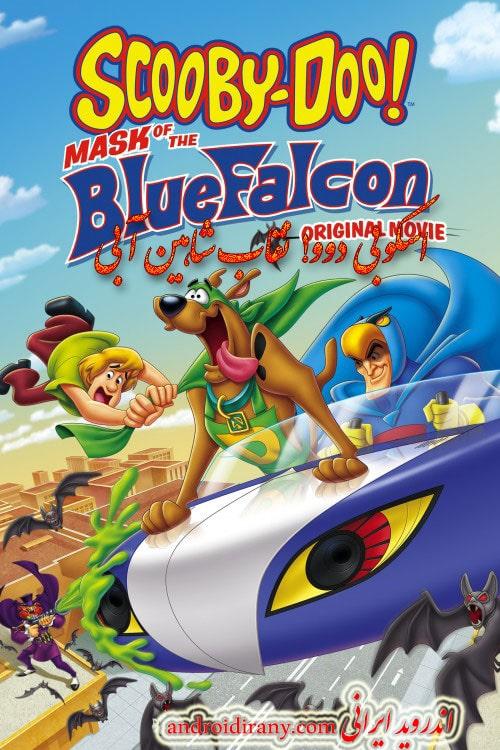 دانلود انیمیشن دوبله فارسی اسکوبی دوو! نقاب شاهین آبی Scooby-Doo! Mask of the Blue Falcon 2012