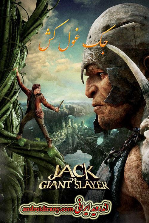 دانلود فیلم دوبله فارسی جک غول کش Jack the Giant Slayer 2013