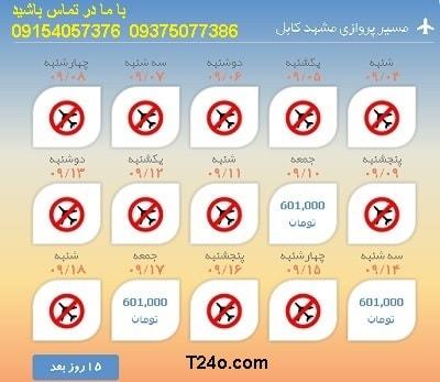 خرید اینترنتی بلیط هواپیما مشهد افغانستان.09154057376