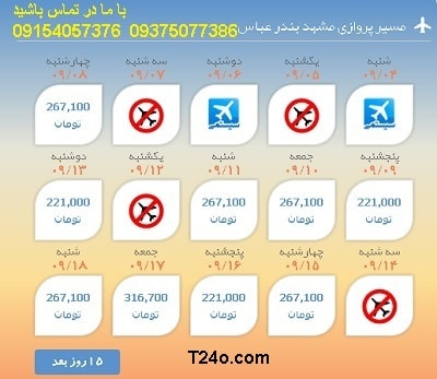 خرید اینترنتی بلیط هواپیما مشهد بندرعباس.09154057376
