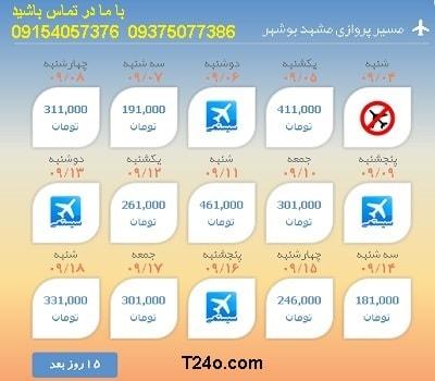 خرید اینترنتی بلیط هواپیما مشهد بوشهر.09154057376