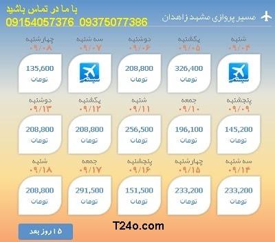 خرید اینترنتی بلیط هواپیما مشهد زاهدان.09154057376