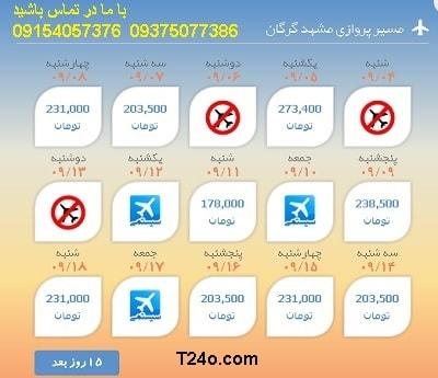 خرید اینترنتی بلیط هواپیما مشهد گرگان.09154057376