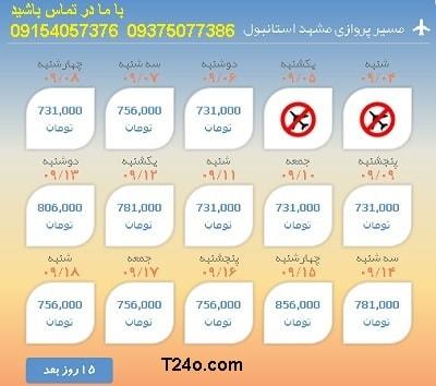 خرید اینترنتی بلیط هواپیما مشهد استانبول.09154057376