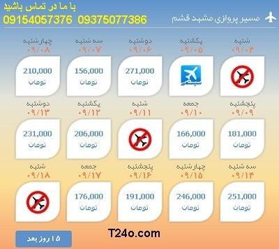 خرید اینترنتی بلیط هواپیما مشهد قشم.09154057376