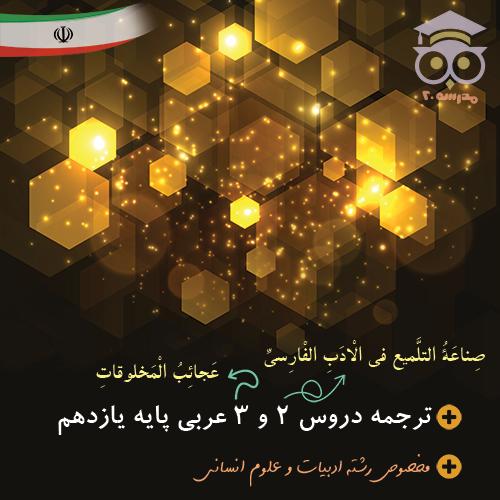 ترجمه درس دوم و سوم عربی پایه یازدهم - انسانی