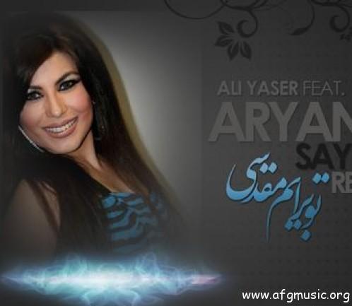 آهنگ افغاني آهنگ تو برام مقدسی از آریانا سعید آهنگ تو برام مقدسی از آ
