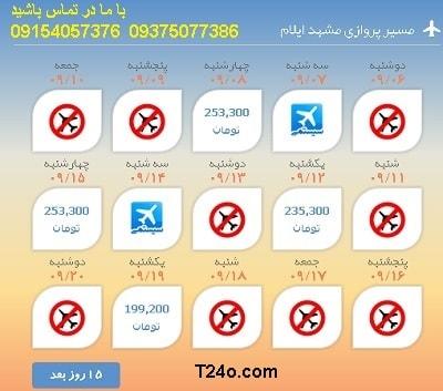 خرید اینترنتی بلیط هواپیما مشهد ایلام.09154057376