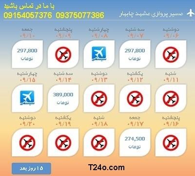 خرید اینترنتی بلیط هواپیما مشهد چابهار.09154057376