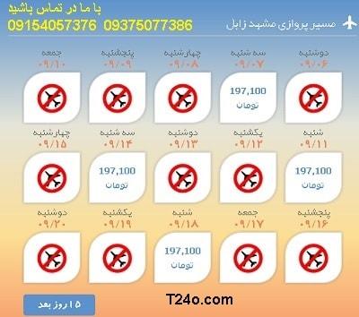 خرید اینترنتی بلیط هواپیما مشهد زابل.09154057376