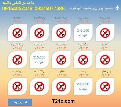 خرید اینترنتی بلیط هواپیما مشهد شهرکرد.09154057376