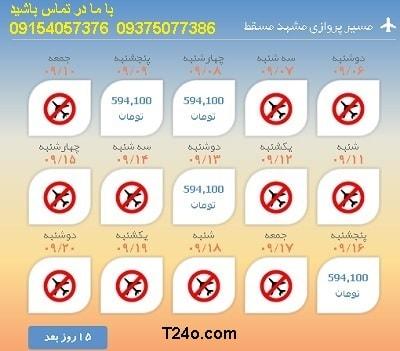 خرید اینترنتی بلیط هواپیما مشهد عمان.09154057376