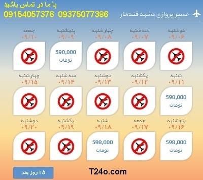 خرید اینترنتی بلیط هواپیما مشهد قندهار.09154057376