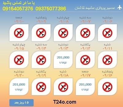 خرید اینترنتی بلیط هواپیما مشهد کاشان.09154057376