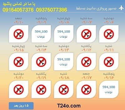 خرید اینترنتی بلیط هواپیما مشهد مسقط.09154057376