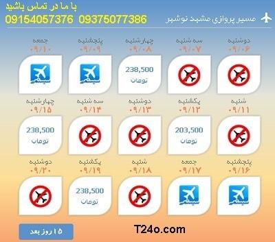 خرید اینترنتی بلیط هواپیما مشهد نوشهر.09154057376