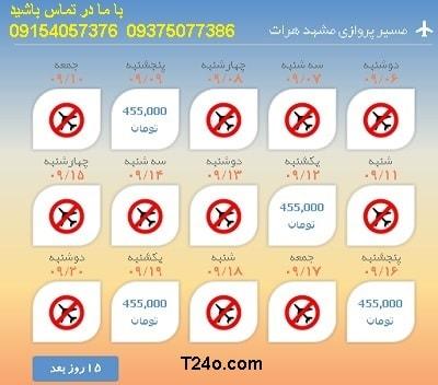خرید اینترنتی بلیط هواپیما مشهد هرات.09154057376
