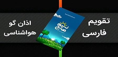 دانلود نرم افزار تقویم فارسی نسیم صبح اندروید - Nasime Sobh v2.1.0