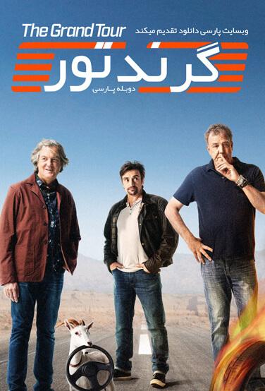 دانلود سریال The Grand Tour با زیرنویس فارسی