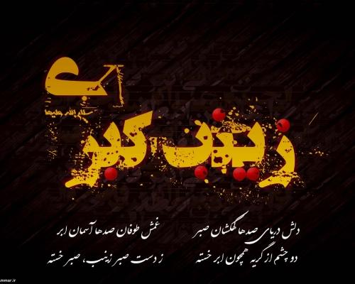 احوالات حضرت زینب (س)  - حاج سلیم موذن زاده