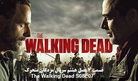 دانلود قسمت هفتم فصل 8 سریال مردگان متحرک The Walking Dead
