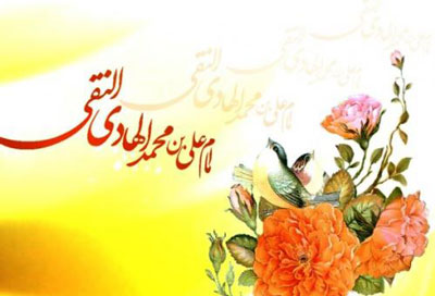 احادیثی از امام علي النقي الهادي (ع)