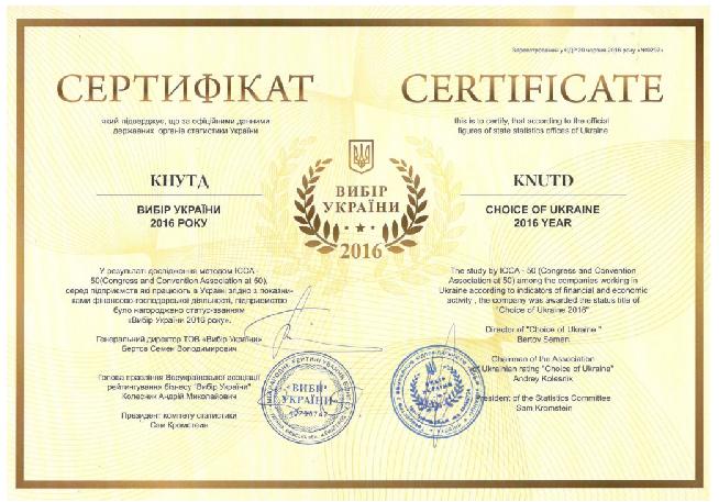 دانشگاه ملی فناوری  وطراحی کیف اوکراین