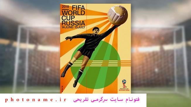 رونمایی پوستر رسمی جام جهانی 2018 روسیه