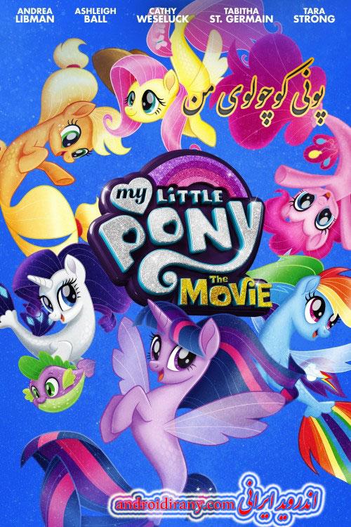 دانلود انیمیشن دوبله فارسی پونی کوچولوی من My Little Pony The Movie 2017