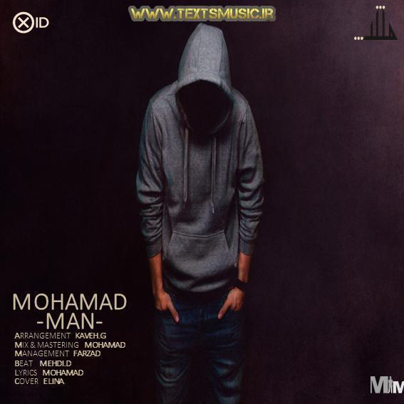آهنگ جدید محمد به نام من