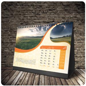 فایل تقویم رومیزی 97