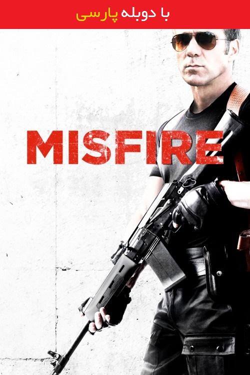 دانلود رایگان دوبله فارسی فیلم شلیک نافرجام Misfire 2014