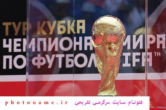 رونمایی از کاپ جام جهانی 2018 روسیه