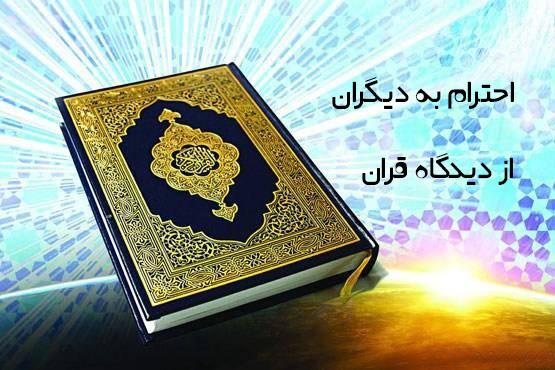 احترام به دیگران از دیدگاه قرآن