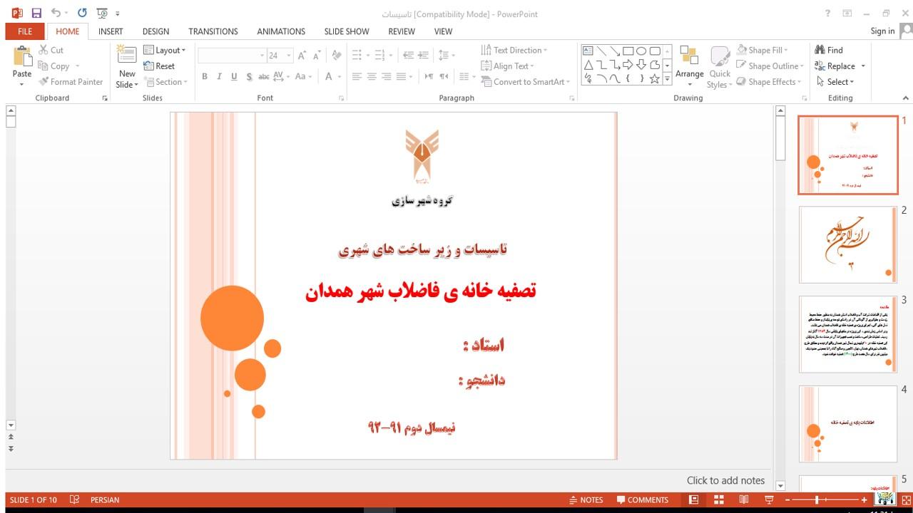 دانلود پاورپوینت تاسیسات و زیر ساخت های شهری تصفیه خانه ی فاضلاب شهر همدان