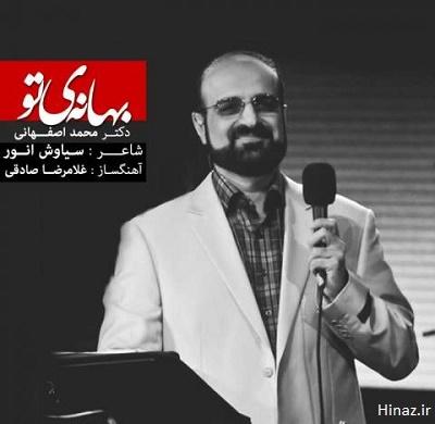 دانلود آهنگ بهانه تو محمد اصفهانی