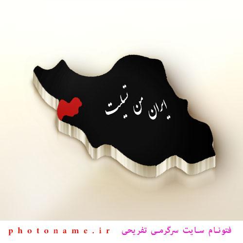 عکس نوشته تسلیت کرمانشاه